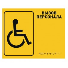 Табличка для инвалидов тактильная