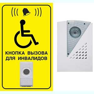 Комплекты вызова для инвалидов