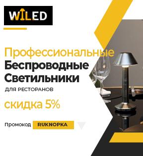 Промокод на Wiled.ru